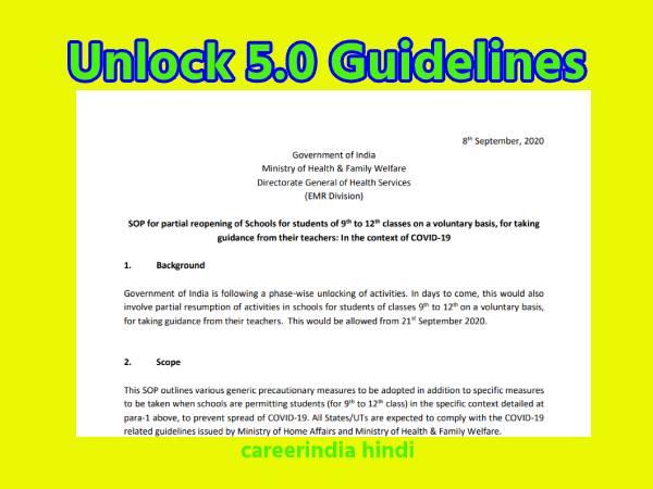 Unlock 5.0 Guidelines In Hindi: स्कूल खोलने के लिए SOP जारी, 15 अक्टूबर से खुलेंगे स्कूल, पढ़ें नियम