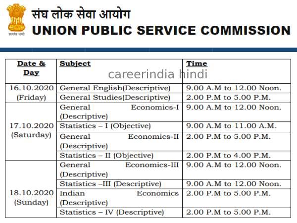 UPSC Exam Date 2020: यूपीएससी आईईएस, आईएसएस परीक्षा टाइम टेबल जारी, 16 अक्टूबर से यूपीएससी परीक्षा