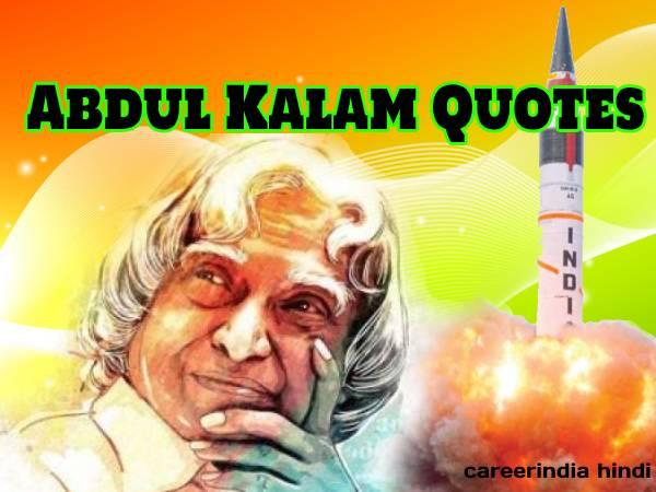 Abdul Kalam Motivational Quotes 2020: विश्व छात्र दिवस पर अब्दुल कलाम के कोट्स मैसेज अनमोल विचार आदि