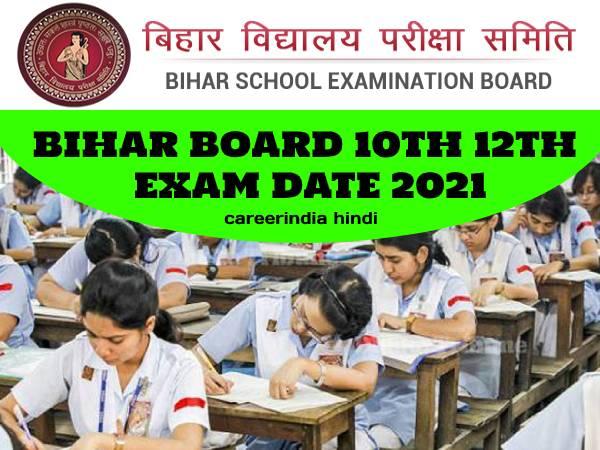 Bihar Board Exam Date 2021: बिहार बोर्ड 10वीं 12वीं परीक्षा 2021 में कब है, विषय अनुसार पूरी डेटशीट