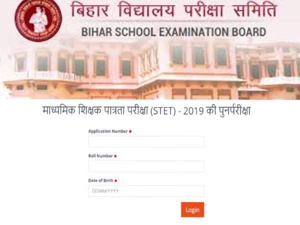 Bihar STET Answer Key 2020: बिहार बोर्ड एसटीईटी आंसर की पर 20 अक्टूबर तक ऐसे करें आपत्ति दर्ज