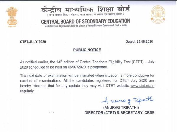 CTET Exam Date 2020: सीबीएसई सीटेट 2020 तिथि नहीं हुई जारी, फेक न्यूज़ से रहें सावधान