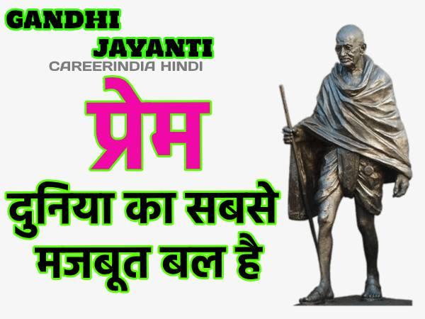 Mahatma Gandhi Motivational Quotes 2020: महात्मा गांधी के कोट्स, विचार और मैसेज