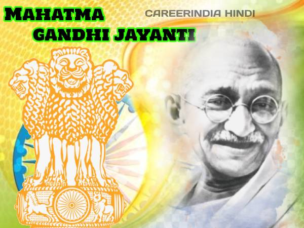 Gandhi Jayanti 2020: नई शिक्षा नीति पर महात्मा गांधी के सिद्धांत, सफलता की कुंजी