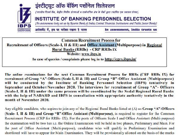 IBPS CRP RRB Recruitment 2020: आईबीपीएस सीआरपी आरआरबी भर्ती नोटिफिकेशन जारी, 9 नवंबर तक करें आवेदन