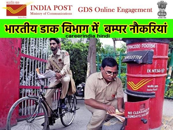 India Post Recruitment 2020:हिमाचल पोस्टल सर्किल ग्रामीण डाक सेवक भर्ती के लिए 6 नवंबर तक करें आवेदन