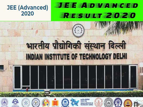 JEE Advanced 2020 Result Date: जेईई एडवांस्ड रिजल्ट 2020 5 अक्टूबर को जारी,मोबाइल पर ऐसे चेक करें