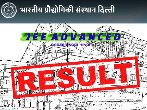 JEE Advanced Result 2020 OUT: जेईई एडवांस्ड रिजल्ट 2020 सीट आवंटन और काउंसिलिंग समेत पूरी जानकारी