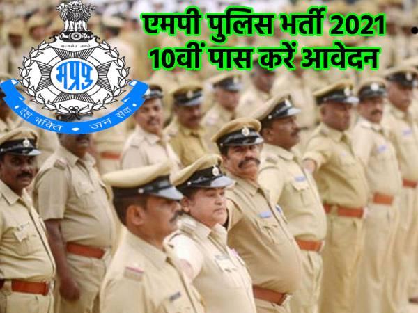MP Police Constable Recruitment 2020-21: एमपी कांस्टेबल भर्ती नोटिफिकेशन जारी, 10वीं पास करें आवेदन