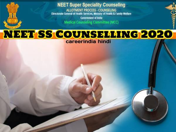 NEET SS Counselling 2020 Result Date: नीट एसएस काउंसिलिंग रिजल्ट 2020 कब आएगा जानिए