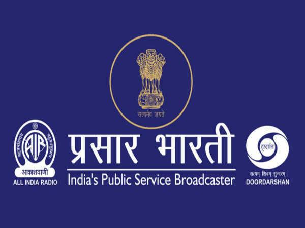 Prasar Bharati Recruitment 2020: संस्कृत एंकर और कॉपी एडिटर की भर्ती के लिए 20 नवंबर तक करें आवेदन