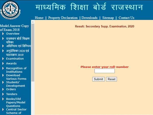 RBSE 10th Supplementary Result 2020: राजस्थान बोर्ड 10वीं सप्लीमेंट्री रिजल्ट 2020 जारी, चेक करें