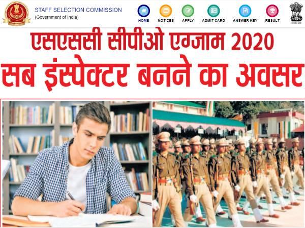 SSC CPO Exam Pattern 2020 & SSC CPO Syllabus 2020: एसएससी सीपीओ परीक्षा पैटर्न और सिलेबस हिंदी में