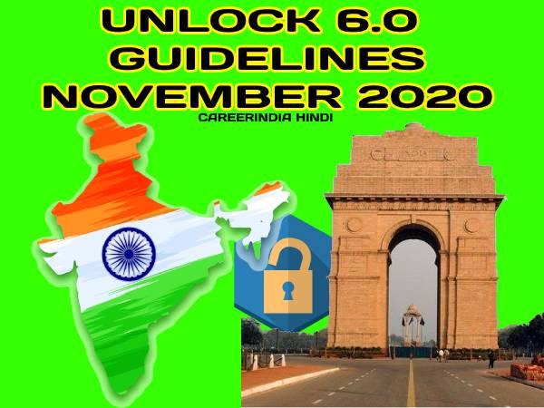 Unlock 6.0 Guidelines In Hindi PDF: अनलॉक 6.0 गाइडलाइंस नियम दिशानिर्देश, 1 नवंबर से क्या खुलेगा