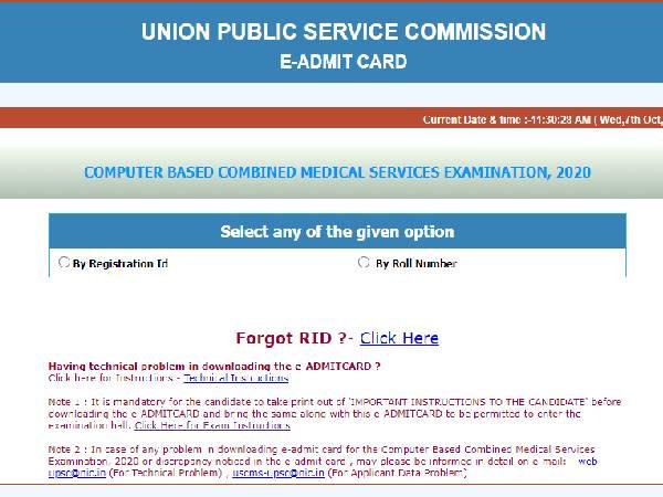 UPSC CMS Admit Card 2020: यूपीएससी सीएमएस एडमिट कार्ड जारी, 22 अक्टूबर को परीक्षा, देखें गाइडलाइन