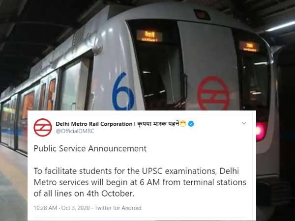 UPSC Exam 2020: यूपीएससी उम्मीदवारों के लिए दिल्ली मेट्रो की सभी सेवाएं सुबह 6 बजे से शुरू,चेक डिटेल