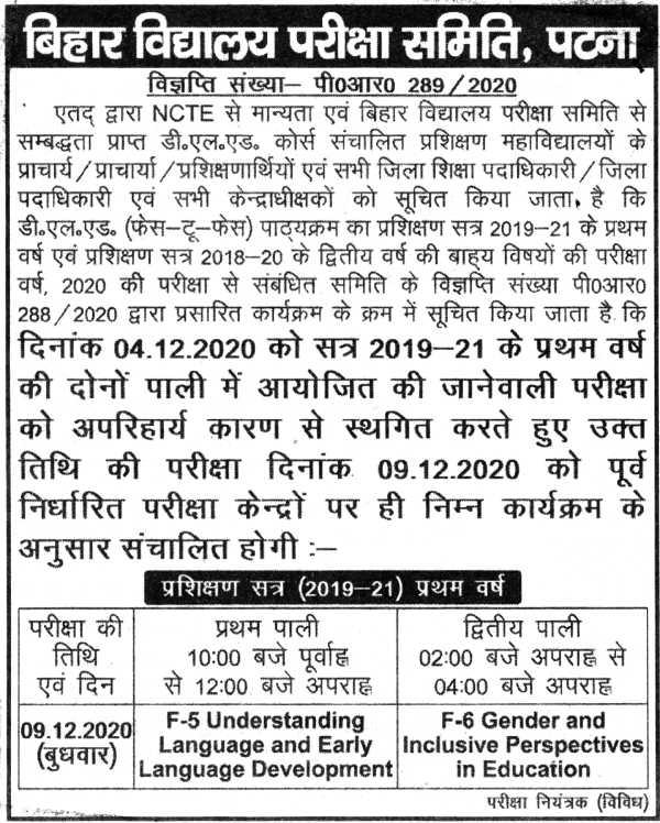 Bihar DELED Exam Date 2019-21: बिहार डीएलएड परीक्षा तिथि, टाइम टेबल, सिलेबस और रिजल्ट डेट जानिए