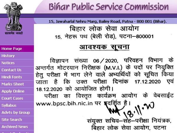 BPSC Motor Vehicle Inspector Exam Date 2020: बीपीएससी मोटर व्हीकल इंस्पेक्टर परीक्षा 2020 तिथि जारी