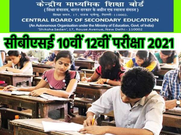 CBSE 10th 12th Exam Date 2021: सीबीएसई 10वीं 12वीं टाइम टेबल शेड्यूल 2021 कब जारी होगा, पढ़ें रिपोर्ट