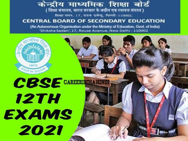 CBSE 12th Exams 2021: सीबीएसई 12वीं सैंपल पेपर 2021 और CBSE मार्किंग स्कीम 2021 पीडीएफ डाउनलोड करें
