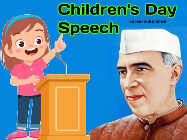 Childrens Day Speech In Hindi 2020: बाल दिवस पर भाषण हिंदी में कैसे लिखें पढ़ें जानिए
