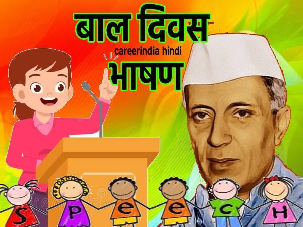 Childrens Day Speech 2020: बाल दिवस के लिए जवाहरलाल नेहरू पर भाषण
