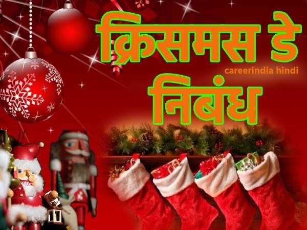 Christmas Essay In Hindi 2020: क्रिसमस डे पर निबंध कैसे लिखें जानिए क्रिसमस पर निबंध लिखने का आईडिया