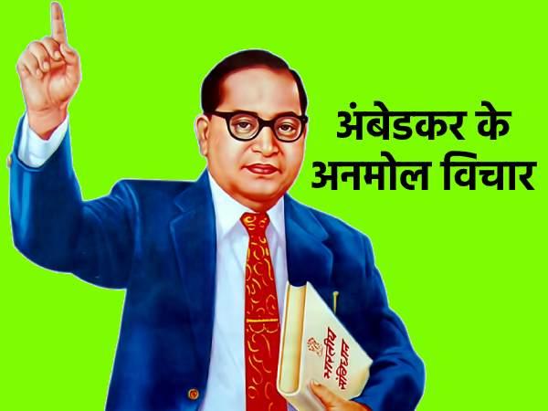 Constitution Day 2020: भारतीय संविधान पर अंबेडकर के कोट्स अनमोल विचार जो बदल देंगे आपकी जिंदगी