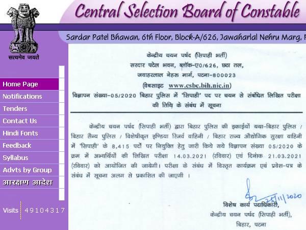 CSBC Bihar Police Constable Exam 2020: बिहार पुलिस कांस्टेबल भर्ती परीक्षा तिथि, एग्जाम पैटर्न आदि