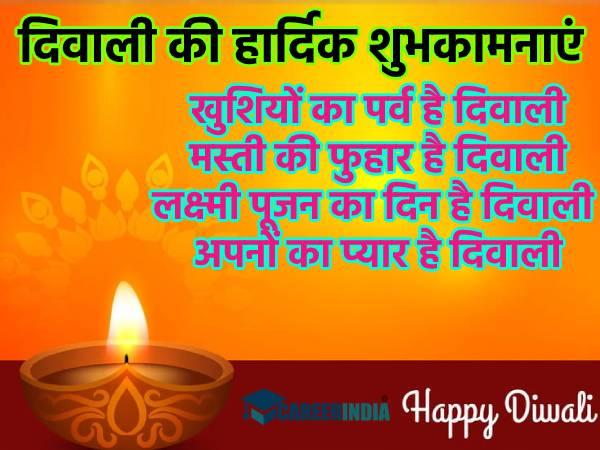 Happy Diwali Wishes Shayari In Hindi 2020: दिवाली शायरी से दें दिवाली की हार्दिक शुभकामनाएं संदेश