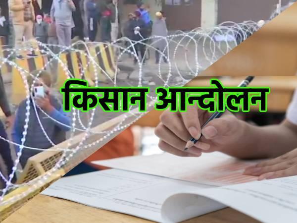 Farmers Protest 2020: इन तीन कृषि बिल के खिलाफ किसानों का आंदोलन, दिल्ली में कॉलेजों की परीक्षा रद्द,देखें लेटेस्ट अपडेट
