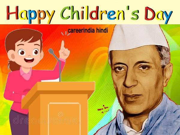 Happy Children's Day Wishes 2020: बाल दिवस की शुभकामनाएं संदेश कोट्स मैसेज इमेज से सजाएं Whatsapp