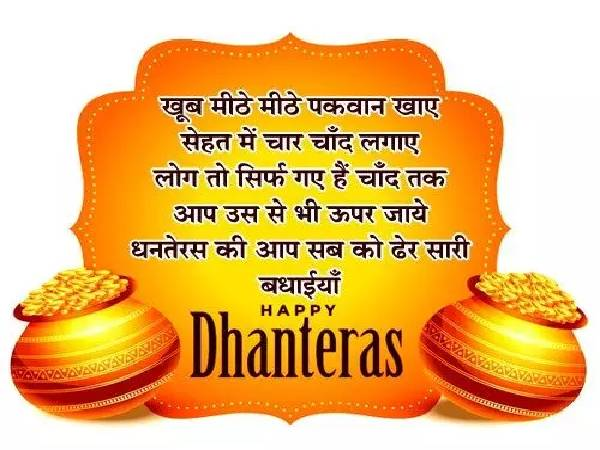 Happy Dhanteras Wishes 2020 | Happy Dhanteras Wishes In Hindi | Happy Dhanteras Status | Happy Dhanteras Photo | Happy Dhanteras Images