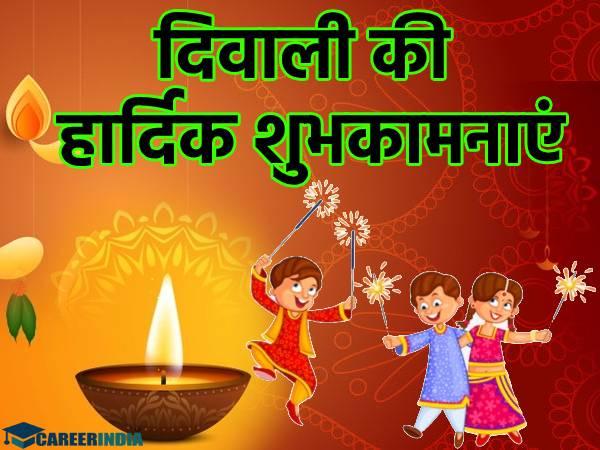 Happy Diwali 2020 Wishes: हैप्पी दिवाली इमेज कोट्स शायरी ग्रीटिंग कार्ड फेसबुक व्हाट्सएप वीडियो