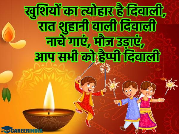 Happy Diwali 2020 | Happy Diwali Wishes In Hindi | Happy Diwali Images | Happy Diwali Quotes | Happy Diwali Shayari | Happy Diwali Status | Happy Diwali Photo