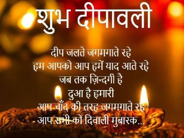Happy Diwali Wishes Whatsapp Status SMS 2020: टॉप 10 दिवाली स्टेटस मैसेज शुभकामनाएं संदेश