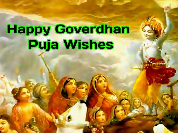 Happy Goverdhan Puja Wishes Shayari Images 2020: हैप्पी गोवर्धन पूजा की शुभकामनाएं संदेश शायरी इमेज