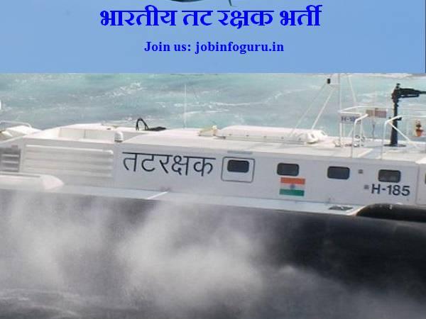 Indian Coast Guard Recruitment 2020:भारतीय तटरक्षक में 10वीं पास नौकरी के लिए 7 दिसंबर तक करें आवेदन