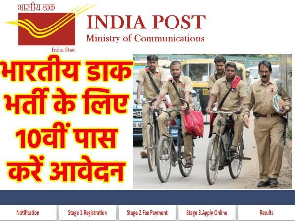 India Post Recruitment 2020: डाक विभाग में बिना परीक्षा और इंटरव्यू के भर्ती, 10वीं पास करें आवेदन