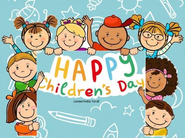 International Children's Day 2020: अंतर्राष्ट्रीय बाल दिवस 20 नवंबर को क्यों मनाया जाता है जानिए
