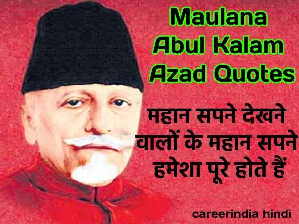 Maulana Abul Kalam Azad Quotes In Hindi 2020: मौलाना अबुल कलाम के कोट्स और शिक्षा पर 10 अनमोल विचार