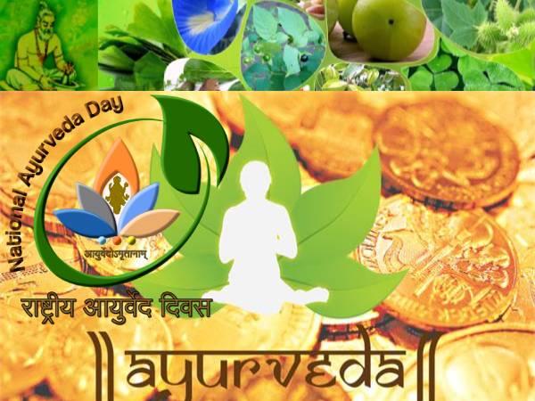 National Ayurveda Day 2020 Fact: धनतेरस धनवंतरि जयंती पर राष्ट्रीय आयुर्वेद दिवस क्यों मनाया जाता है