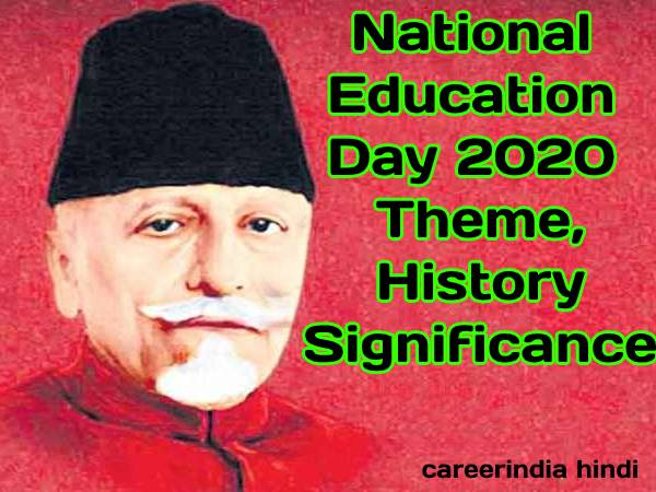 National Education Day 2020: राष्ट्रीय शिक्षा दिवस का इतिहास और महत्व, हर छात्र को पता होना चाहिए