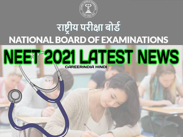 NEET 2021 Postponed News: नीट पीजी 2021 स्थगित, NBE नीट पीजी एग्जाम डेट जल्द करेगा जारी- पढ़ें नोटिस