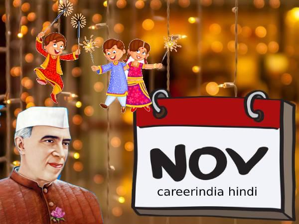 November 2020 Calendar: नवंबर महीने में आने वाले महत्वपूर्ण दिनों की लिस्ट