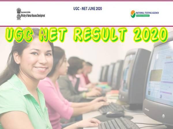 UGC NET Result 2020 Declared: यूजीसी नेट रिजल्ट 2020 घोषित, मोबाइल से ऐसे करें चेक