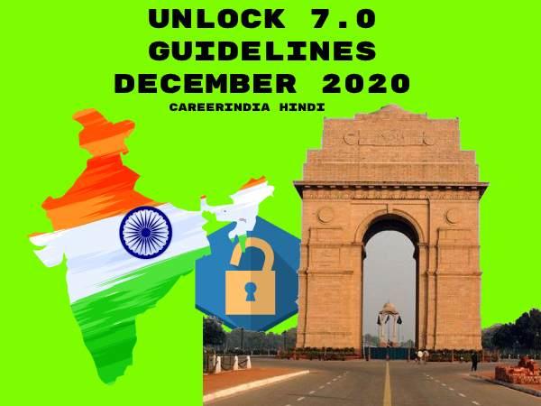 Unlock 7.0 Guidelines In Hindi: 1 दिसंबर से क्या खुलेगा क्या बंद रहेगा, अनलॉक 7 के दिशानिर्देश पढ़ें