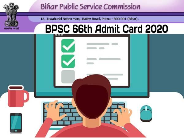BPSC 66th Admit Card 2020 Released: बीपीएससी 66वां एडमिट कार्ड 2020 जारी, ऐसे करें डाउनलोड