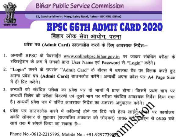 BPSC 66th Admit Card 2020 Download Link: बीपीएससी 66वां एडमिट कार्ड डाउनलोड डायरेक्ट लिंक फोन नंबर घ