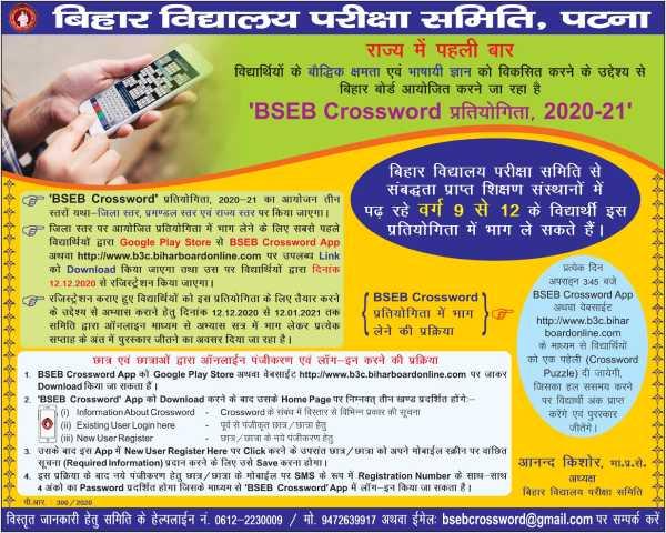 BSEB Crossword Competition 2020: बिहार बोर्ड क्रॉसवर्ड प्रतियोगिता रजिस्ट्रेशन पुरस्कार प्राइज नियम